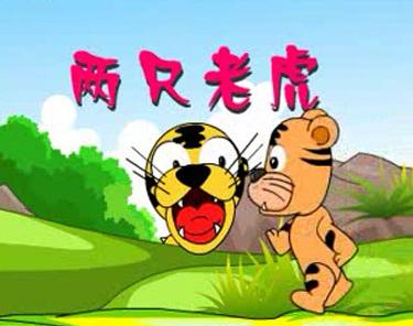 两只老虎 趣味童年